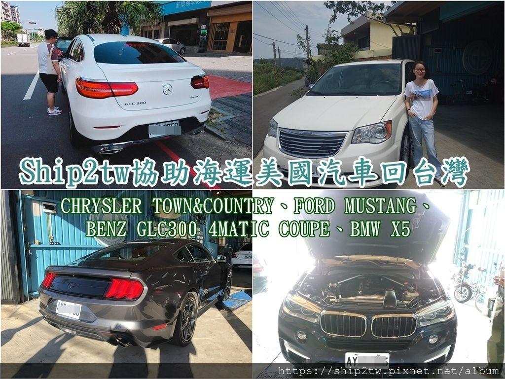 華僑、留學生有美國自用車想要海運回台灣嗎?從美國海運汽車回台灣容易嗎?費用是多少?需要多少海運時間呢?  Ship2tw從2008年起從海運回台灣上千台賓士、BMW各式美國自用汽車,上圖為Ship2tw海運回台灣的BMW X5、CHRYSLER TOWN&COUNTRY、FORD MUSTANG、BENZ GLC300 4MATIC COUPE美國華僑留學生自用車回台灣的照片,海運汽車回台灣說起來雖然簡單實際上個人想要自己從美國海運回台灣在跑流程時一定會有很多地方卡關,像是台灣進口車關稅該怎麼算、海運船班如何安排、什麼時間的海運費用比較划算、出口文件該如何準備等問題,如果有美國自用車想要海運回台灣的朋友,歡迎來Ship2tw比較看看,