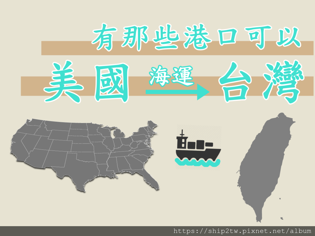 基隆港和高雄港是台灣的主要港口,ship2tw每周都要到港口為每位從美國海運回台灣的客戶將行李、汽車或是搬家回來的傢俱來處理報關的流程,從美國到台灣的海運時間平均是3-4個星期左右的時間,汽車或是行李經由貨船送到台灣基隆港或是高雄港之後會需要大約4-5個工作天的海關查驗及報關流程,當然ship2tw也有遇到過光是在美國出口就花了快3個月的情形,起因是汽車從紐約港口出口會比較嚴格,在出口文件沒有備齊的條件下就無法出口,美國東部紐約(New York)在出口文件審核比較嚴格時間也比較長一些,如果想要快一點將行李、個人汽車或是傢俱從美國海運回台灣或是想省一些海運費用的朋友,Ship2TW建議可以選擇美西航線的舊金山、洛杉磯、長灘等港口出口回台灣,美國西岸的洛杉磯和長灘的海運吞吐運輸量是相當大量的,由於在洛杉磯港口的海運行業比較競爭,在海運費用的價格通常都是比舊金山港口或是東岸的紐約和華盛頓、休斯敦港口來的划算些,加上美西航線的洛杉磯、長灘、舊金山港口出口的貨船幾乎都是往大陸、台灣等東南亞為目的地,加上航線距離也比紐約和華盛頓來的近一些,當然在價格上會比較划算些