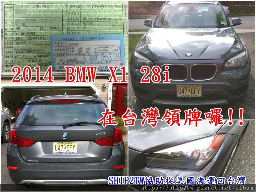 桃園林先生的2014 BMW X1 28I是買給太太在美國開的代步車,今天林先生到台灣監理站領牌囉!林先生跟Ship2tw接洽了大約半年左右的時間,在和太太討論之後最後決定要將這台充滿感情的鐵灰色BMW X1帶回台灣來,雖然在台灣也是買的到這台2014 BMW X1可是在車上的回憶卻是多少錢都買不回來的,雖然是台代步車也是一台雙人出遊的旅行用車和太太在美國自駕旅行從美國洛杉磯一路開到紐約的點點滴滴真的很難忘,在Ship2tw協助下將BMW X1這台裝滿2人感情的車海運回台灣來,在台灣可以繼續2人美好的自駕旅行回憶,謝謝林先生對Ship2tw評價及推薦美國海運回台灣