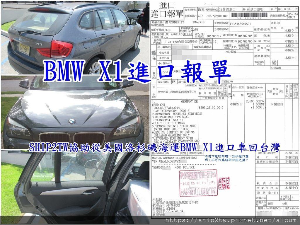 林先生的2014 BMW X1是從美國洛杉磯港口海運回台灣來的,上圖為BMW X1台灣進口報單,從美國海運回台灣的物品、行李、汽車、傢俱都需要經過台灣報關,海關會以申報的物品來課徵台灣進口關稅,同時也會在進口報單上可以看到關於行李或是汽車的基本資料和從美國那台港口出口的,美國有很多港口都可以海運回台灣來,像是美東的紐約港口和美西加州的洛杉磯港口都是比較常見的