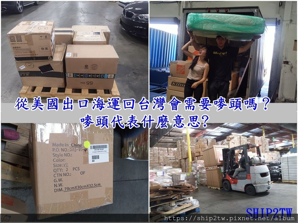 """從美國出口海運回台灣會需要嘜頭嗎?要從美國海運物品回台灣的朋友很多人是沒有海運進出口的經驗,對於""""嘜頭""""這個名稱一定不是那麼熟悉,那麼什麼是""""嘜頭""""呢?海運""""嘜頭""""有什麼重要性呢?從美國海運行李回台灣一定要有""""嘜頭""""嗎? 上圖為SHIP2TW工作人員在美國倉庫為客戶整理海運回台灣物品的照片,可以看到不是每一箱外頭都有嘜頭,嘜頭的名字來自 「mark」頭的音譯,嘜頭(Shipping Mark)又稱運輸標誌,嘜頭的作用在於使貨物在裝卸、運輸、保管過程、報管等過程中容易被有關人員識別,以防止錯發錯運,在早期的運輸業可是相當重視嘜頭的喔!由於貨櫃的發明之後改變了海運及陸運的運輸方式,在物品或是商品運輸過程之中不再大量依賴人力來紀錄和判斷內容物,現在借助機器及電腦的幫助下即使是數十箱的玻璃製品也可以輕易用貨櫃來運送,所以用貨櫃運輸的貨物或是行李都只有在貨櫃為單位來做紀錄來防止運送上的錯誤這樣也讓有關人員識別起來更加容易,如此一來個人行李或是物品沒有嘜頭也是可以從美國海運回台灣的,"""
