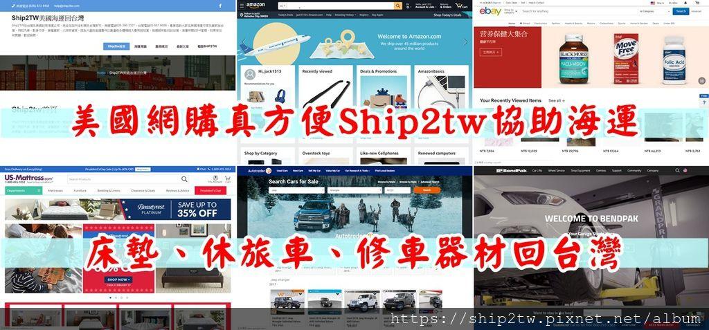 為什麼台灣朋友會想從美國代購商品回台灣呢? 美國有熱門好用又低價的購物平台,像是亞馬遜 Amazon、eBay 等購物平台,也有專門販售專門單一性質的網站,例如:專門賣美國寢具的網站us-mattress或是專賣修車器具及配備器材的BendPak,或是專門賣美國汽車autotrader.com網站,這些網站都可以提供給台灣的朋友來做購買商品,一般來說東西不大或是不重或是不多都可以直接從購物平台(網站)付款下單直接空運到台灣來非常方便,如果想要從美國買比較大一點像修車器具及配備器材,或是比較重像是BMW或是賓士汽車,或是比較多像是3張床墊回台灣,空運的成本應該就沒有海運來的划算,所以有不少想要從美國運床墊、修車器材、轎車、休旅車回台灣的朋友都會考慮來Ship2tw諮詢看看海運費用是不是比較划算