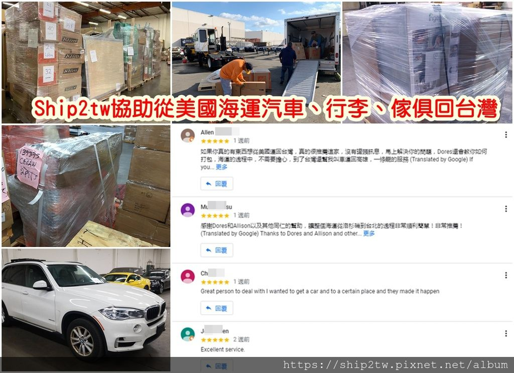Ship2tw協助林先生將個人自用車BMW X1從美國海運到台灣囉! 2014 BMW X1是從美國洛杉磯港口海運回台灣來的,從美國海運回台灣的物品、行李、汽車、傢俱都需要經過台灣報關,海關會以申報的物品來課徵台灣進口關稅,同時也會在進口報單上可以看到關於行李或是汽車的基本資料和從美國那台港口出口的,BMW X1 28I是買給太太在美國開的代步車,今天林先生到台灣監理站領牌囉!林先生跟Ship2tw接洽了大約半年左右的時間,在和太太討論之後最後決定要將這台充滿感情的鐵灰色BMW X1帶回台灣來雖然在台灣也是買的到這台2014 BMW X1可是在車上的回憶卻是多少錢都買不回來的,雖然是台代步車也是一台雙人出遊的旅行用車和太太在美國自駕旅行從美國洛杉磯一路開到紐約的點點滴滴真的很難忘,在Ship2tw協助下將BMW X1這台裝滿2人感情的車海運回台灣來,在台灣可以繼續2人美好的自駕旅行回憶,謝謝林先生對Ship2tw評價及推薦美國海運回台灣