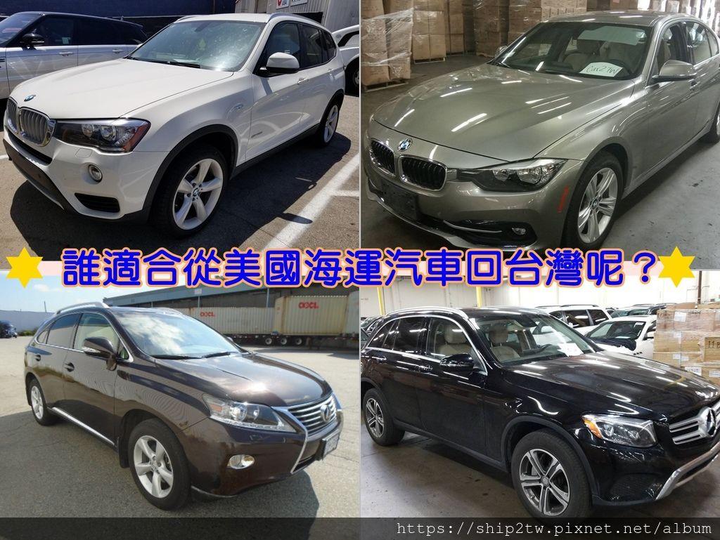 誰適合從美國海運汽車回台灣呢?會需要那些文件?台灣汽車進口關稅如何估算呢? 早前台灣對於留學生有進口汽車的優惠,所以有很多朋友會將自己在美國代步的汽車帶回台灣來,雖然有每個人有數量的限制,由於進口車像是BMW、賓士、福特等大廠牌雖然在台灣也有總代理,但是在車輛的售價上美國和台灣還是有不小的落差,這也造成將汽車運回台灣之後還是比在台灣買划算許多, 近年來已經沒有這樣好康了,那麼對於留學生或是華僑想到運車回台灣要怎麼做才會划算呢? 首先當然是要來了解整個運車回台灣會遇到那些問題及可能產生的費用才知道怎麼做才會比較划算,