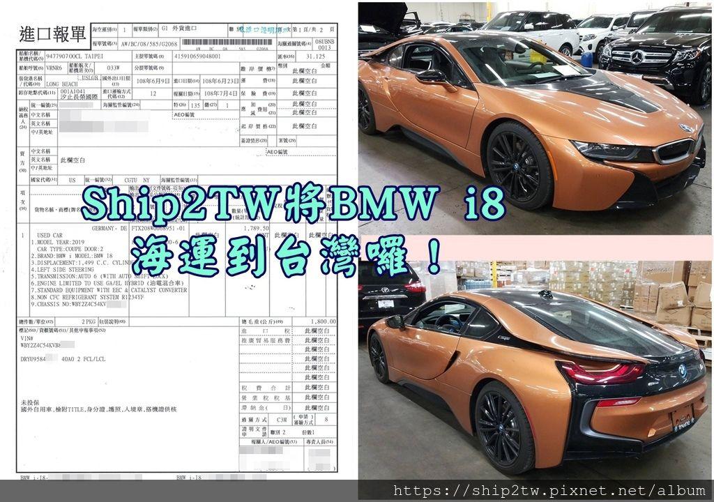Ship2TW協助將2017 BMW i8海運到台灣囉!其中台灣進口關稅是整個運車費用中最大的一部分,以目前台灣法規來說,一台車的關稅大約是是這台車的55%~60%之間,其中還要以汽車的排氣量及年份、里程數等條件來做估算,假設一台2017 BMW i8要船運回台灣,關稅就要將近290萬,為什麼要繳那麼多的費用呢?這是因為2017 BMW i8在海關認定的價格大約是600萬,除了一般汽車進口關稅中會出現的進口稅、營業稅、貨物稅外還多了一個特種貨物稅,因此才會需要繳那麼多的關稅,上圖為Ship2TW協助海運的2017 BMW i8進口報單及車輛照片,下周就可以到從基隆港運到客戶指定地點囉!