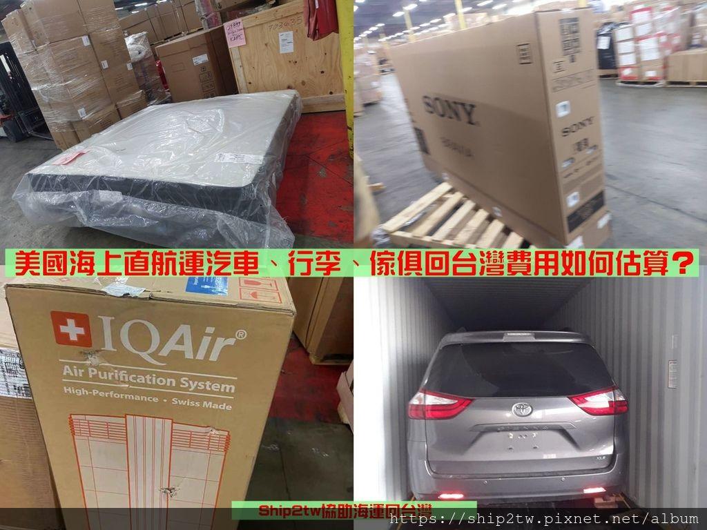 美國留學生或是華僑想從美國航運行李傢俱回台灣, 還是台灣朋友想要從美國利用海上運輸將代購的大型物品像是高級床墊、冰箱送回來, 最先想要了解的是海運費用需要多少錢, 因為跨國海路運輸收費計算比較複雜,隨著需要運送的物品項目不同, 美國當地和台灣當地的運輸距離和搬運地點環境是平房還是社區大樓也都會有影響, 當然還有其他需考量計費的因素像是進出口的淡旺季、全球油價調整等因素都會有所影響,