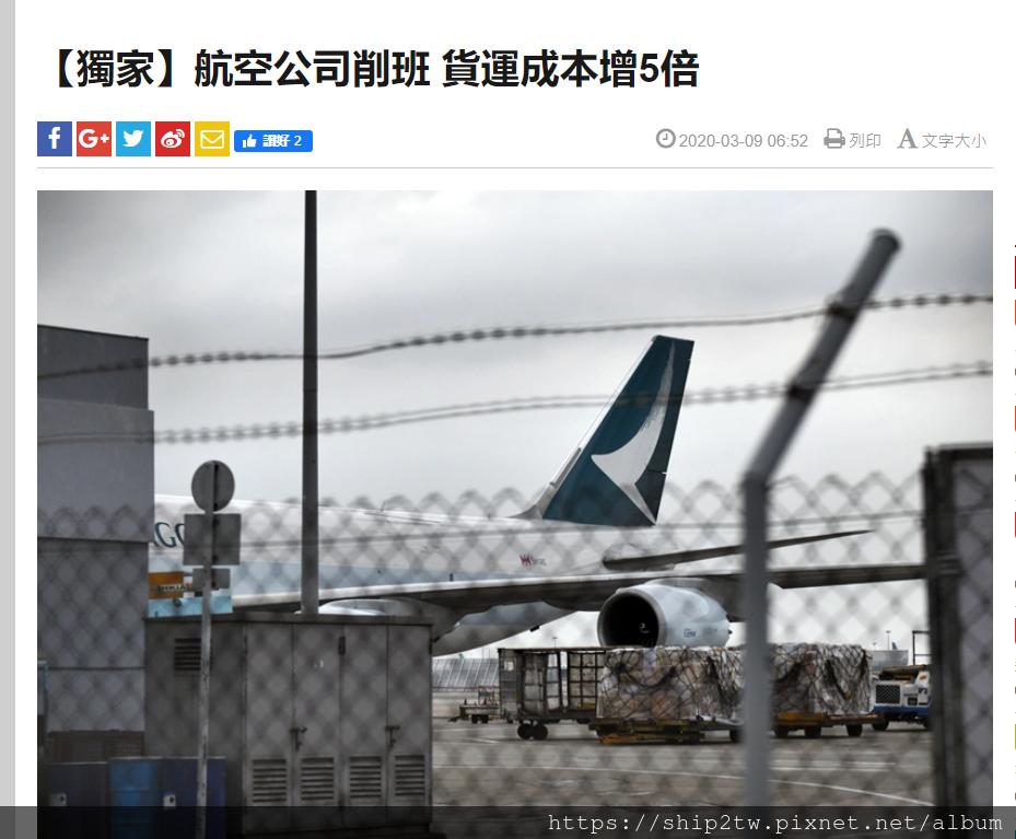 新冠肺炎蔓延全球,除了台灣以外,美國、日本、南韓,以至歐洲等地疫情漸趨嚴重,令全球空運和海運都受到影響,多家航空公司相繼削減客機航班外,同時亦縮減貨運班次,甚至有航空公司上月起已暫停約三十個城市的航線,由於航班數量減少,意味飛機載貨機位數量下降,惟進出口貨物仍有需求下,導致空運成本「不跌反升」,相比以往激增三至五倍。 海上運輸有沒有受到影響呢? 當然也是有的, 從造船廠、散裝航運、貨櫃航運無一倖免,其中散裝航運是航運業中受到打擊最重的,主要是因為中國工廠對鐵礦石和煤炭等原材料的需求大幅下降, 貨運也因為中國大陸對商品貿易的訂單減少,船班也開始減少,相對地尚未安排到船班且需要海運回台灣的物品會增加3-5天的時間在出口碼頭倉庫等待,目前美西最大港口洛杉磯港因疫情影響,已開始對所有碼頭還櫃業務實施錯時服務,船運價格雖然目前尚未進行調整收費未來會不會漲價,還需要密切關注。 Ship2tw海運提供專業的美國海運歸國行李箱、紙箱、搬家到台灣門到門的服務,取件範圍涵括全美50州,無論您是在洛杉磯,紐約,密西根,芝加哥均可安排取件,