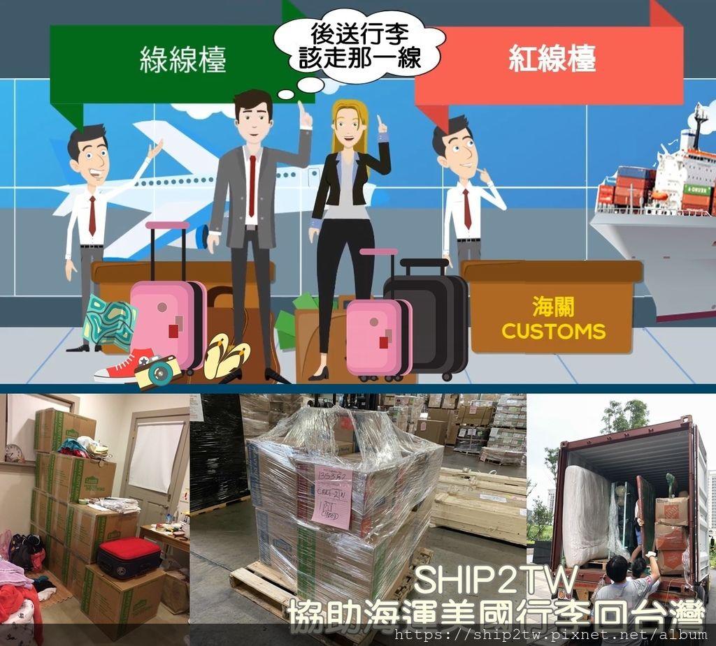 關於從美國將個人後送行李走海上運輸回台灣容易被大家所遺忘的就是台灣入境時走錯紅綠線通道,雖然不是什麼嚴重的問題,卻會對行李回來後海關的認定及檢查和需要繳的關稅標準都會不一樣,所以想要少繳一些關稅或是想要免稅的朋友那就要來了解一下。 為什麼通關會有紅綠線之分呢? 海關設立紅綠線通關制度,是為了簡化並加速入境旅客隨身行李物品檢查制度,旅客依自己行李物品狀況,自行選擇經由綠線(免申報)櫃檯或紅線(應申報)櫃檯通關,一般旅客的物品大都屬於綠線(免申報)櫃檯,選擇綠線檯通關之旅客,將被視為未攜帶任何須申報物品,海關會實施隨機抽查,如有查獲攜帶應稅品,超量部分將全數沒收且罰款。
