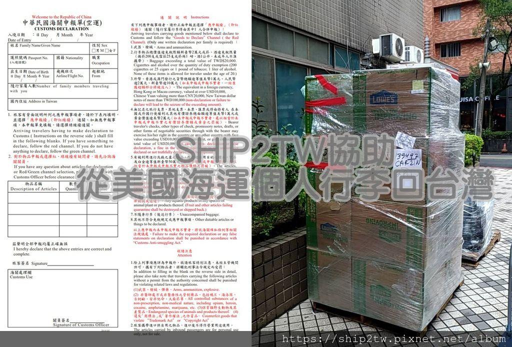 無論是出差洽公或旅遊還是華僑留學生有從美國後送行李回台灣或是客不確定自己是否帶了管制品或超量免稅品,應主動選擇紅線(應申報)檯通關,行李會需要授受海關檢查,雖然後送行李送到台灣的時間會比行李的主人來的晚,這不代表行李主不需要去報關,而是要在行李主回台灣通關時就要先行進行申請,當行李主到台灣之後就要走紅線來進行通關,這時你需要填寫中華民國海關申報單(如下圖),在填寫完海關申報單及海關檢查後之後,海關人員會在海關申報單上填上編號,Ship2tw建議記得向海關人員提出將海關申報單拍照留存這樣就不用擔心忘了在申報單上填了那些資料,也讓自己有留存,因為之後行李從海上運輸到台灣之後,海開人員會用海關申報單上的資料和出入境及機票來做物品的核對,在海關檢查行李時海關人員是有權力要將內容來做檢查,如果遇到申報不實或是經海關查獲持有違規物品,行李的主人必須為這些物品負責,最常遇到的情形是申報的金額和海關認定的標準不一樣時需要補繳關稅。