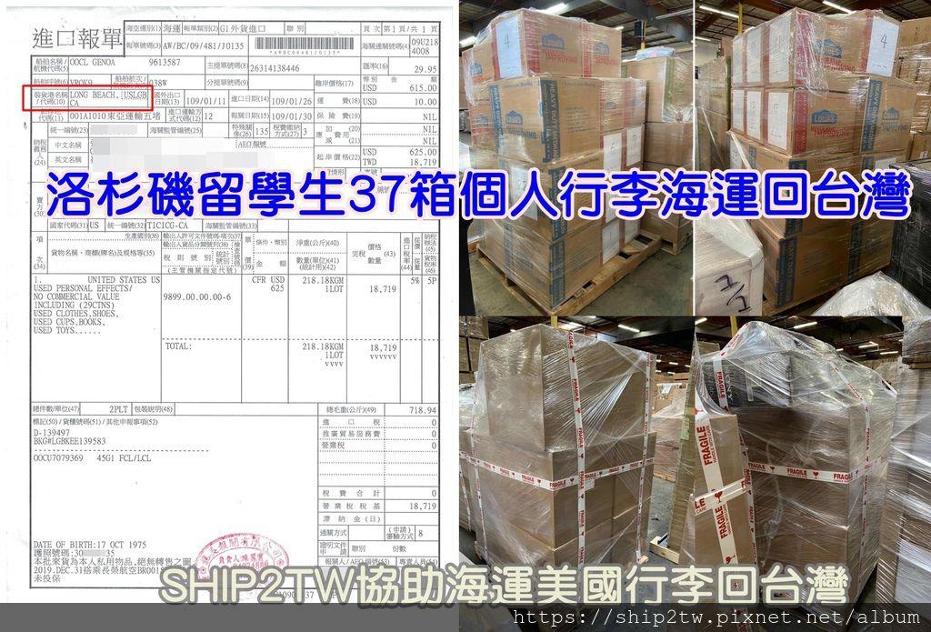 雖然個人行李大都是使用過的,在金額的認定上每個人都不太一樣,就像是之前Ship2tw協助從美國船運回台灣留學生KEVIN的37箱行李和華僑黃小姐的的35箱行李(如上圖),其中有KEVIN的畢業證書和很多學術專用書籍,雖然對KEVIN來說這些文件及書本是非常有價值的,在給海關的行李清單上將金額填了1000美元,這樣一樣就超過了個人後送行李自用免稅規定,會需要繳稅,那麼海運回台灣多少金額或價值的行李會適用免稅呢?全部行李總價值在新臺幣2萬元以下者,仍准予免稅,假設KEVIN將行李清單上的總價值填了新臺幣2萬元以下,說不定這37箱行李就可以免稅囉!如果你有行李想要從美國經海上運回台灣需要Ship2tw協助或是有海路運輸相關問題想要諮詢的朋友歡迎來Ship2tw諮詢喔!
