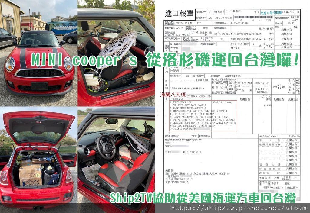 Ship2TW可以協助將我的美國愛車2012 MINE cooper s運回台灣來嗎?  當然沒有問題!Ship2TW每年協助利用海上運輸方式將美國留學生華僑的汽車送回台灣來,  不只有運MINE cooper的經驗最常見的BMW及賓士汽車每年都要運上百台,上圖為MINE cooper台灣進口報單,報單上會有進口車輛的基本資料像是年份、型號及CC數也有台灣和美國進出口港口的地點,進口報單可是海運回台灣重要文件之一,其中包含進口稅、貨物稅、營業稅等