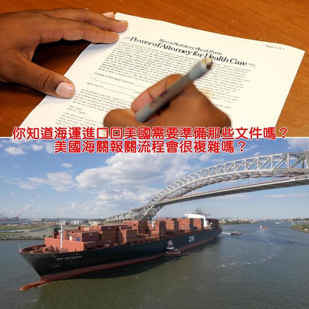 你知道海運進口回美國需要準備那些文件嗎?美國海關報關流程會很複雜嗎?有那些清關需要注意事項呢?Ship2TW提供海運汽車、散貨行李、 貨櫃搬家Door-to-Door、代購代收海運回台灣等完整服務。 Ship2TW是一家位於美國加州洛杉磯海運公司, 公司成立於2008年, 每年從美國出口數百個貨櫃海運回台灣, 搭配長榮海運、陽明海運、OOCL等主要船運公司, 每周都有船班從美國海運回台灣基隆、台北港、台中港及高雄港,正常船期約3-4星期左右, 提供客戶快速及優惠服務,廣受網友推薦美國海運公司