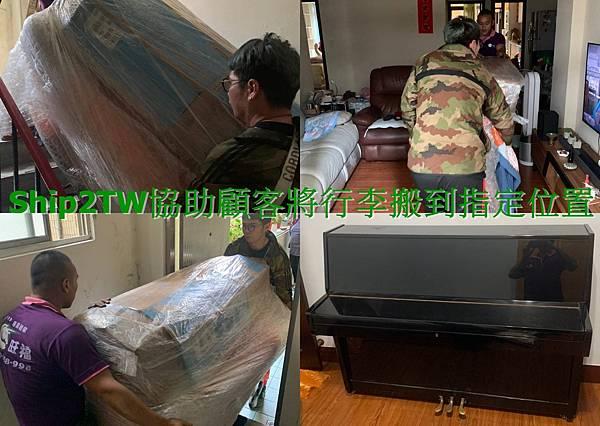 1029 鋼琴歸位-台灣.jpg