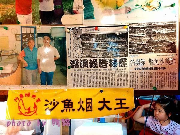 【桃園小吃】深澳鯊魚煙大王-鯊魚煙新鮮種類多