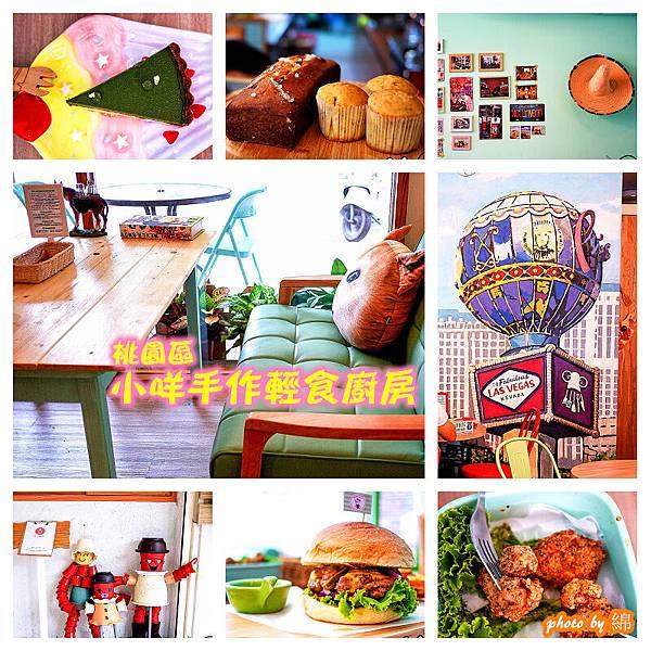 【桃園早午餐】小咩手作輕食廚房-女孩最愛!!色彩繽紛可愛小店.早午餐/漢堡/甜點/咖啡