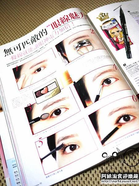 【培養氣質】FG8月號美妝雜誌+BeautyMaker唇膏