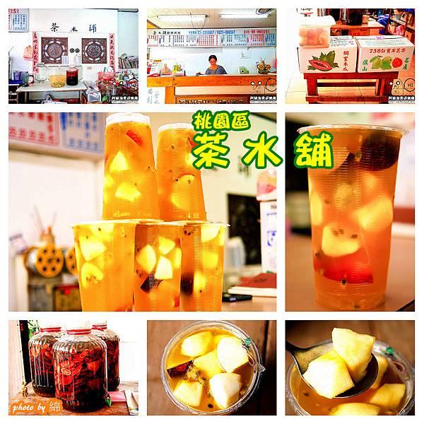 【桃園飲料店】茶水舖-cp值破表的牛B水果茶.水果茶/冬瓜百香/酵素/果汁