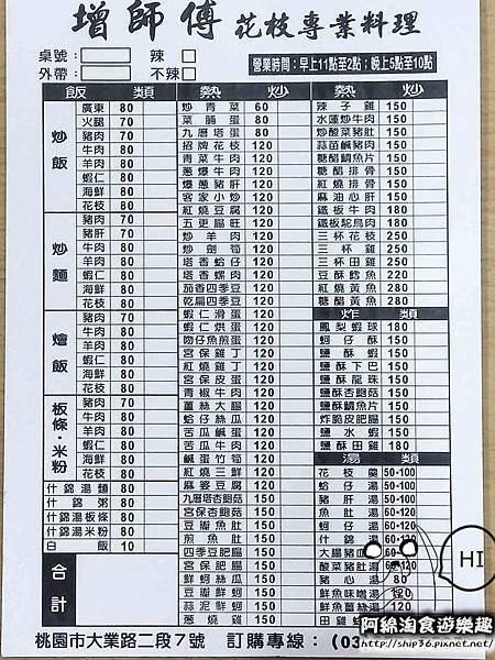 【桃園熱炒】增師傅花枝專業料理-炒飯裝滿滿.熱炒/炒飯/炒麵