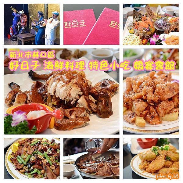 【台北中式】好日子 海鮮料理 特色小吃 婚宴會館.婚宴會場/聚會/約會餐廳
