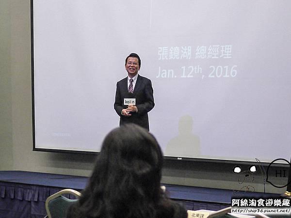 【活動】歌林 Kolin-2016經銷商大會活動花絮
