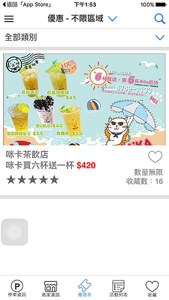 【活動】Mobuy app-智慧化停車場,尋愛車、找車位、購物,1個app就搞定!!