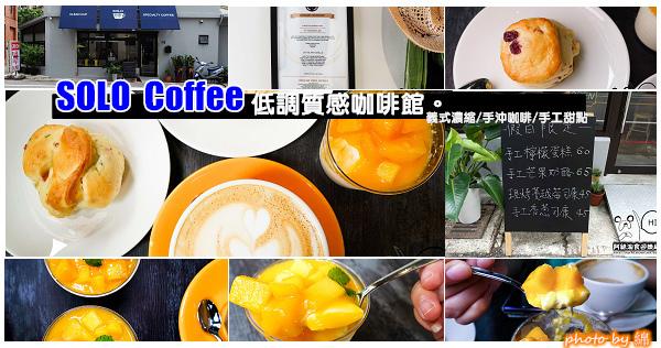 【桃園咖啡】SOLO Coffee-低調質感咖啡館.義式濃縮/手沖咖啡/手工甜點