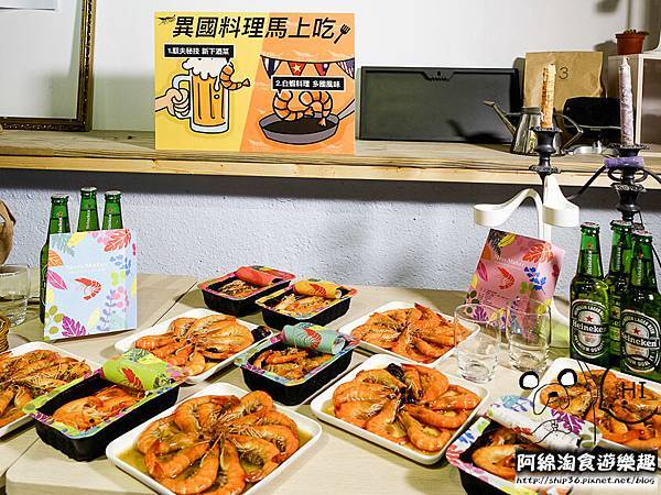 【活動】蝦攪和-冷泡蝦第一品牌,即開即食方便又美味.年菜推薦/料理包推薦/下酒菜推薦/團購宅配
