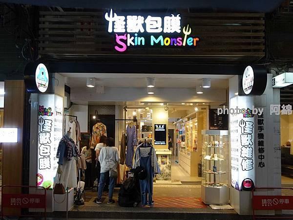 【台北包膜】怪獸包膜士林店-士林手機包膜維修