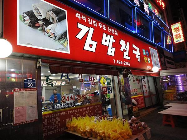 韓國~安山 (Ansan)