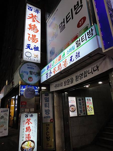 韓國~明洞