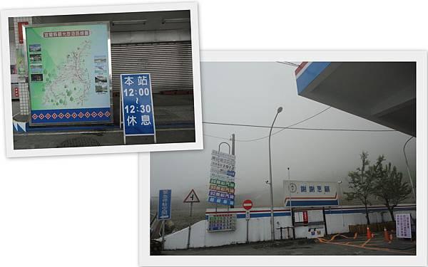 南山加油站