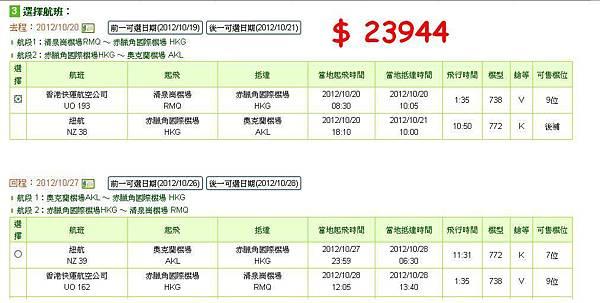 香港快運航空+紐西蘭航空