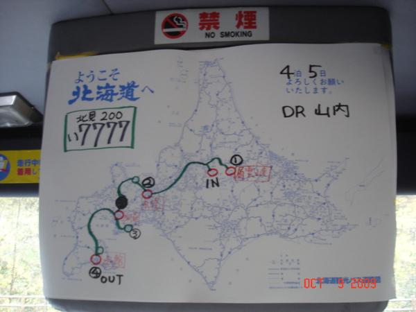map - Hokkaido