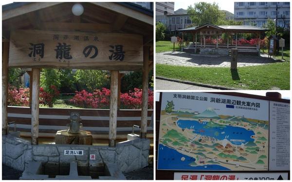 北海道_Day 4