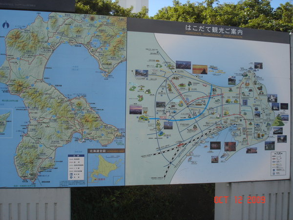 北海道_Day 5