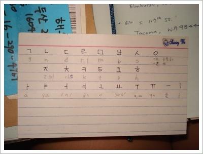 我的韓語第一步
