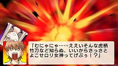 20061020fate_10.jpg
