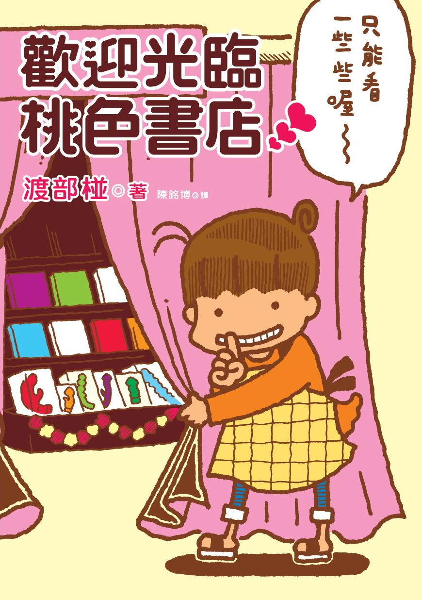 封-歡迎光臨桃色書店