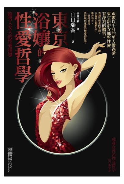東京浴孃的性愛哲學