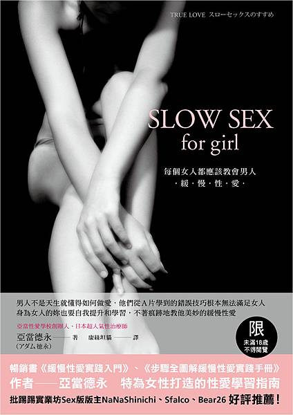 Slow sex for girl.jpg
