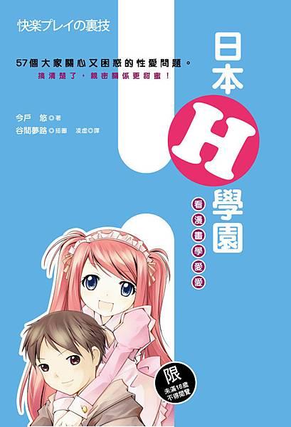 封-日本H學園:看漫畫學愛愛.jpg
