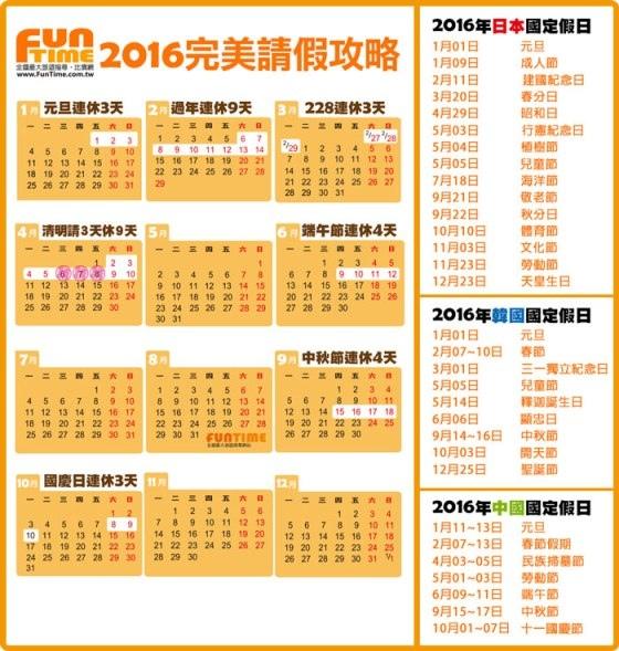 2016請假攻略_中日韓版.jpg