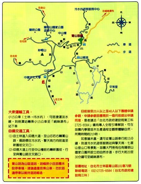 菁山苗圃路線示意圖
