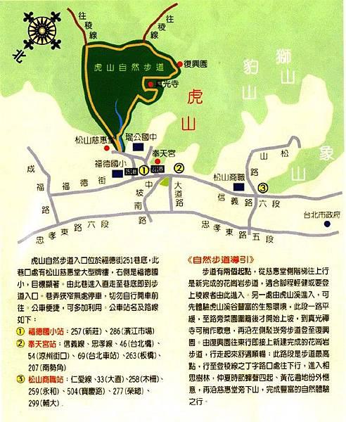 虎山自然步道