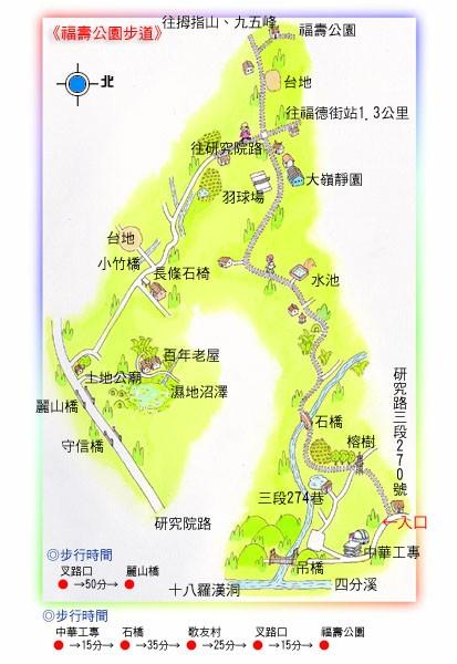 福壽公園步道