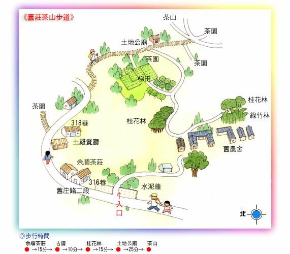 舊莊茶山步道