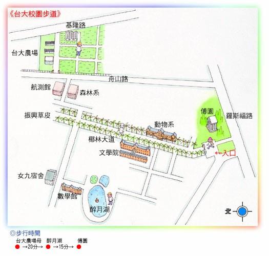 台大校園步道