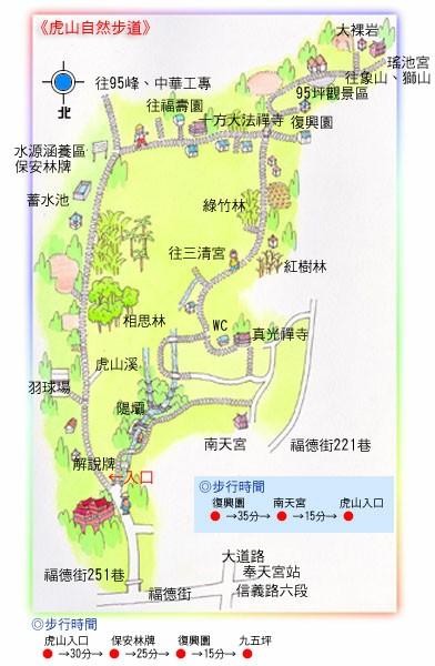 虎山自然步道2