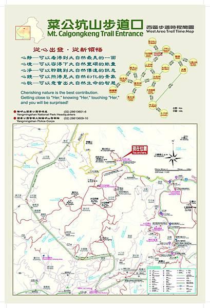 陽明山大屯山系地圖(菜公坑山步道口)