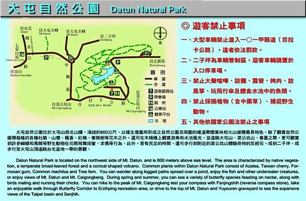大屯山自然公園